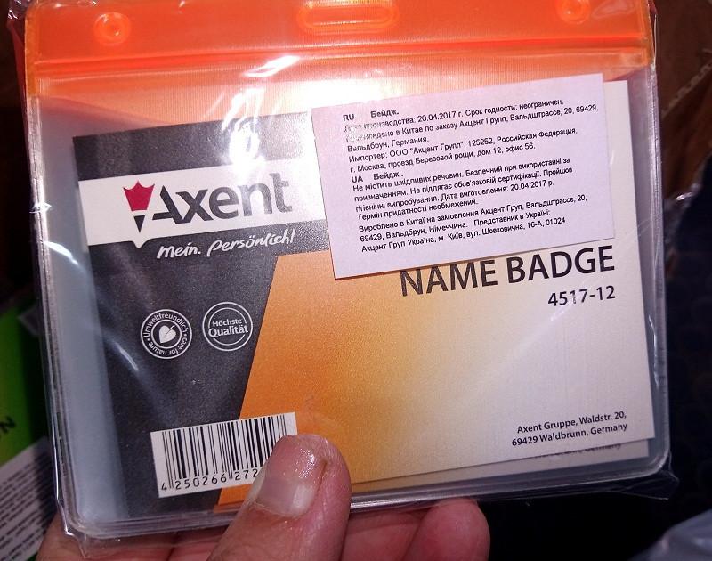 Бейдж горизонтальный 4517-11 оранжевый матовый (100х70мм) Axent 10шт