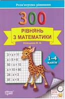 300 рівнянь з математики. 1-4 клас.