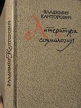 Канторович Вл. Література і соціологія. Радянський письменник. 1984р. 400с.