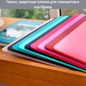 Чехлы, защитные пленки для планшетов и ноутбуков