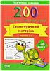 200 вправ з математики. Геометричний матеріал 1-4 клас