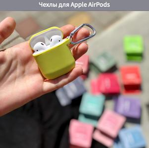 Чехлы для Apple AirPods