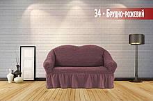 Чохол універсальний натяжна Жатка на Диван 2-х місний ( Крихітку) Брудно - рожевий Туреччина