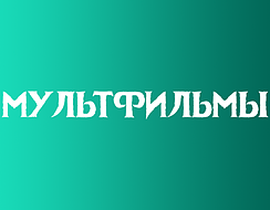 МУЛЬТФИЛЬМЫ ANIMATED 1