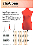 Манекен портновский Любовь 46 размер рисунок абстракция, фото 2