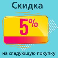 Скидка от 5% на следующую покупку в нашем интернет магазине