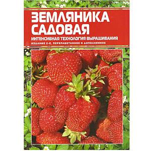 Суниця садова. Інтенсивна технологія вирощування