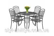 Садові меблі металеві ВЕНЕЦІЯ. Стіл+4крісла