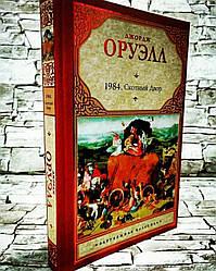 "Книга ""1984. Скотный двор"" Джордж Оруэлл"