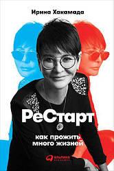 """Книга """"Рестарт: Как прожить много жизней"""" Ирина Хакамада"""