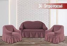 Чохол універсальний натяжна Жатка на Диван 2-х місний ( Крихітку)+ 2 крісла Колір Брудно - рожевий Туреччина