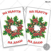 Рвм 015 весільний Рушник малий для вишивки бісером