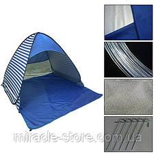 Палатка автоматическая для кемпинга и пляжа 200*165*130 быстрое открытие уф защита 2 цвета, фото 3