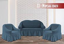 Чохол універсальний натяжна Жатка на Диван 2-х місний ( Крихітку)+ 2 крісла Колір Морська хвиля Туреччина