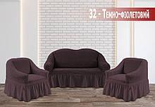 Чохол універсальний натяжна Жатка на Диван 2-х місний ( Крихітку)+ 2 крісла Колір Темно - фіолетовий Туреччина