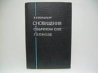 Вольперт И.Е. Сновидения в обычном сне и гипнозе (б/у)., фото 1