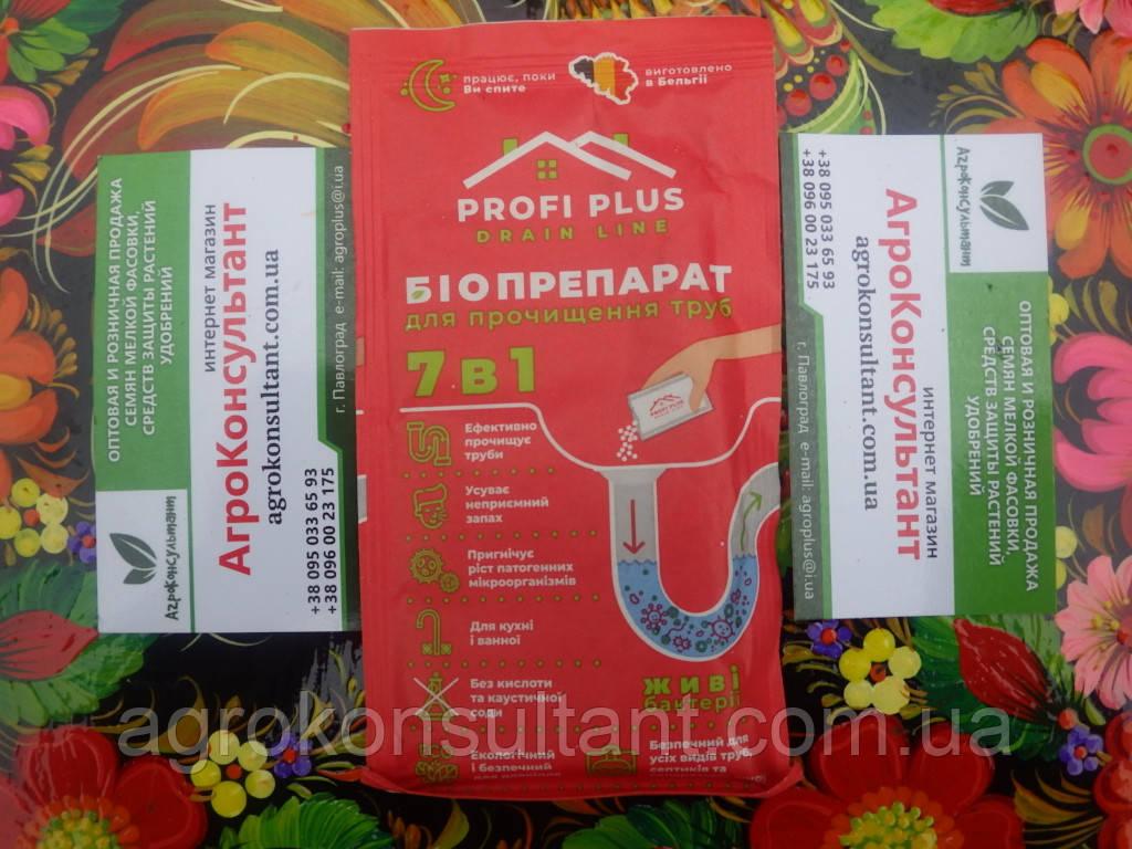 Біопрепарат для прочищення труб Профі Плюс (Profi Plus), 35 гр