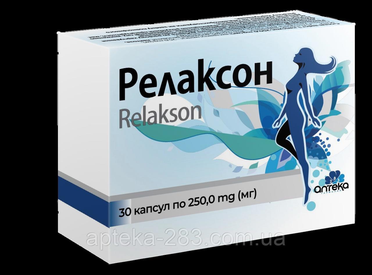 Релаксон капс по 250 мг №30