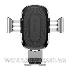 Автомобільний тримач для телефону c бездротовою зарядкою QI Baseus 10W WXYL-0S Сріблясте (600272379)