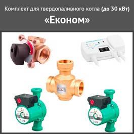 Комплект для твердотопливного котла ЕКОНОМ 30-50 кВт