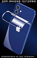 Гидрогель пленка на зад для Iphone 12 айфон 12 гідрогель плівка на зад