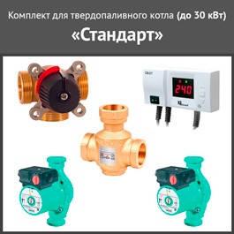 Комплект для твердотопливного котла СТАНДАРТ 30-50 кВт