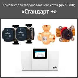 Комплект для твердотопливного котла СТАНДАРТ+ 30-50 кВт
