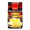 Кофе в зернах Melitta BellaСrema la Сrema 1кг