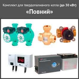 Комплект для твердотопливного котла ПОЛНЫЙ 30-50 кВт