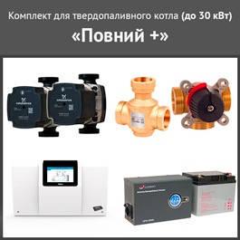 Комплект для твердотопливного котла ПОЛНЫЙ+ 30-50 кВт