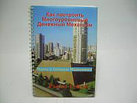 Гейдж Р. Как построить Многоуровневый Денежный Механизм (б/у)., фото 1