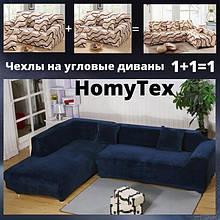 Чехлы накидки на любые диваны кресла и стулья Homytex