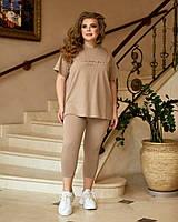 Костюм женский футболка + бриджи больших размеров