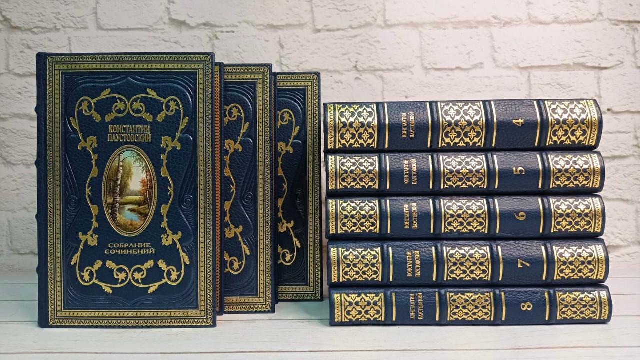 Костянтин Паустовський. Зібрання творів у 8 томах (ексклюзивне подарункове видання)