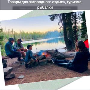 Товары для загородного отдыха, туризма, рыбалки