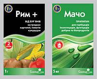 Рим + Мачо - Гербіцид + Прилипач (1г + 5мл) для чистоти посівів кукурудзи, картоплі, томатів.