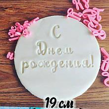Набор штампов-символов для торта №1 - русско-украинские буквы (при желании и английские)