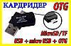 Кардридер картридер №11 Micro USB OTG MicroSD