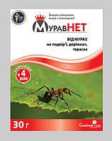МуравНЕТ - Инсектицид (30 г) Контактный для борьбы с муравьями.