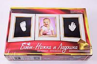 Слепок ножки и ручки малыша + рамка для фото, Подарочный набор