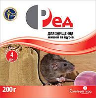 Ред - Родентицид (200 г) для знищення всіх видів шкідливих гризунів в домашніх господарства і виробництвах