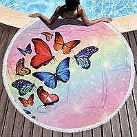 """РАСПРОДАЖА!!! Круглое пляжное полотенце с бахромой """"Бабочки"""" (150 см)"""