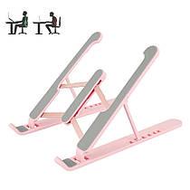 Складна підставка столик для ноутбука Laptop Stand Рожевий