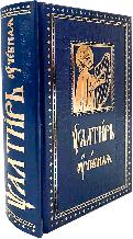 Навчальна псалтир з паралельним перекладом на російську мову П. Юнгерова