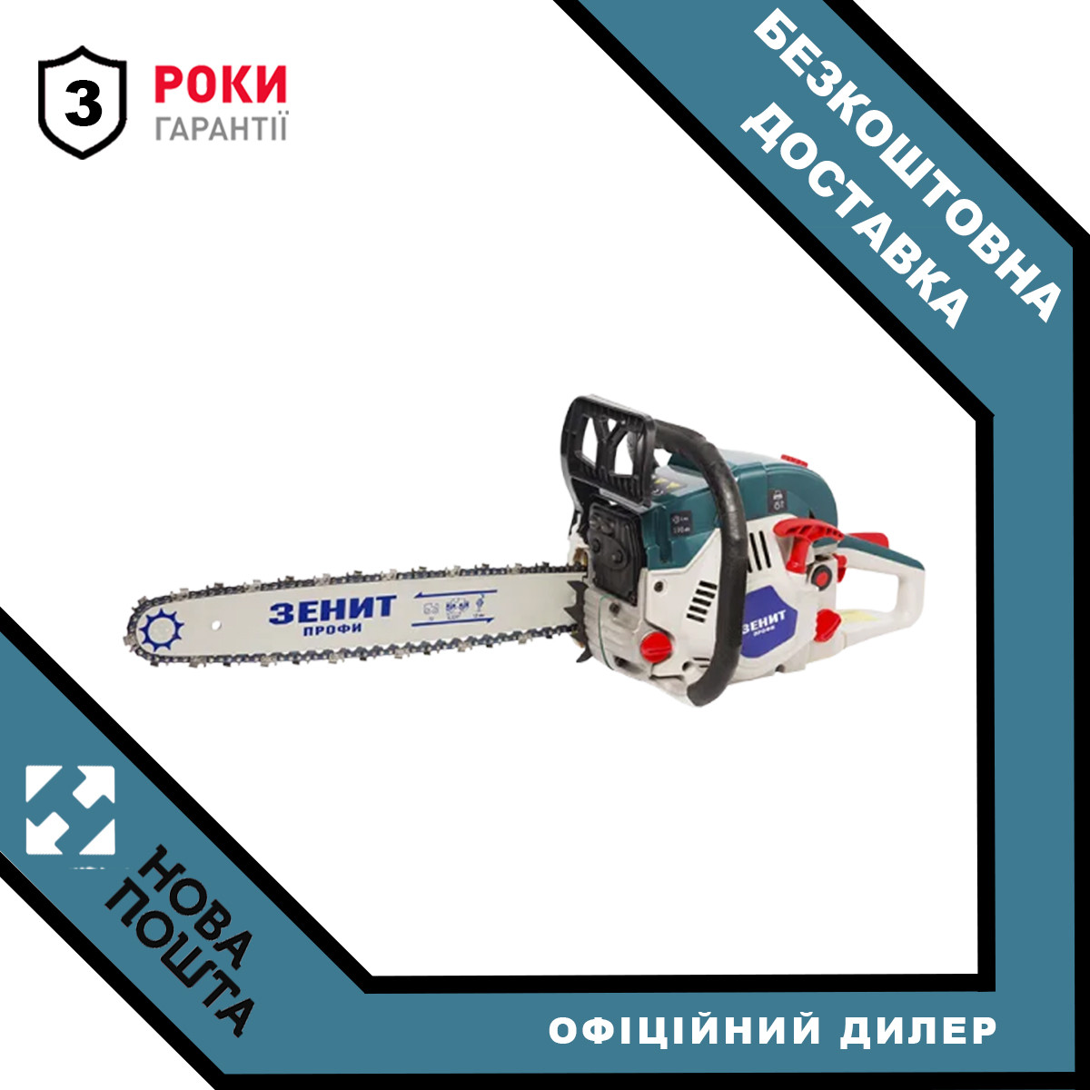 Пила бензинова ЗЕНИТ БПЛ-455/2600 Профи