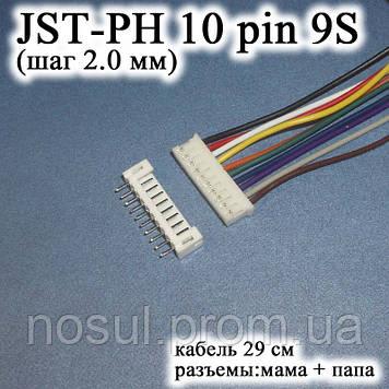 JST-PH 10 pin 9S (шаг 2.0 мм) разъем папа+мама кабель 30 см (iMAX B6 7.4v LiPo для балансиров)