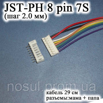 JST-PH 8 pin 7S (шаг 2.0 мм) разъем папа+мама кабель 30 см (iMAX B6 7.4v LiPo для балансиров)