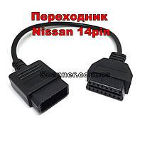 Переходник Nissan 14 pin на OBD2 16 pin