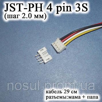 JST-PH 4 pin 3S (шаг 2.0 мм) разъем папа+мама кабель 30 см (iMAX B6 7.4v LiPo для балансиров)