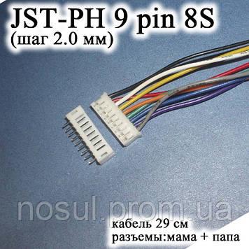 JST-PH 9 pin 8S (шаг 2.0 мм) разъем папа+мама кабель 30 см (iMAX B6 7.4v LiPo для балансиров)
